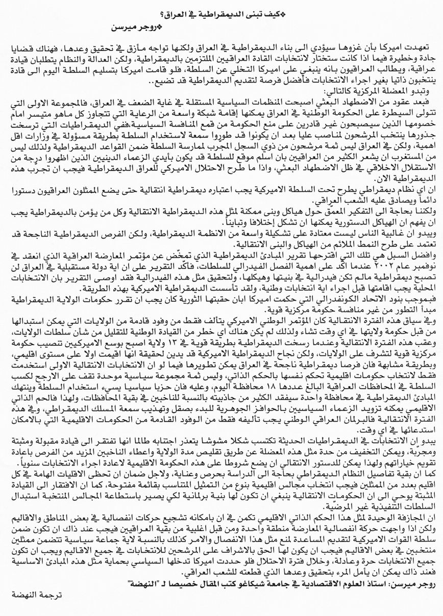 essays roger myerson perspective essays college student essays  roger myerson perspective essays arabic version