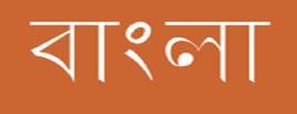 intermediate bangla clinton seely pdf